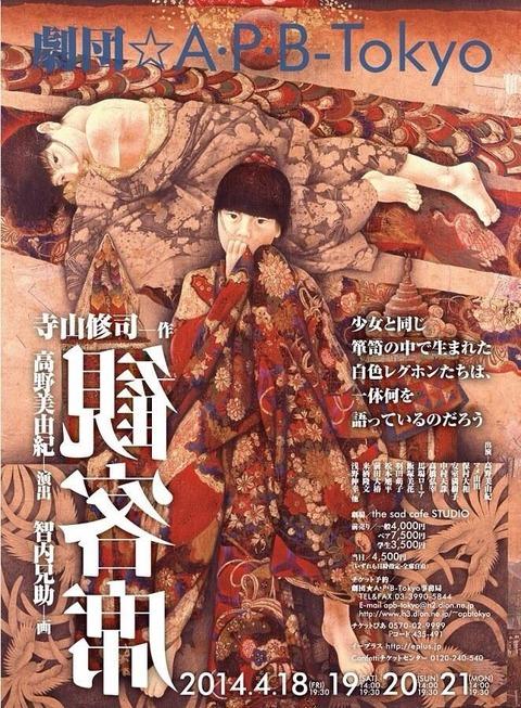 20140418_kankyakuseki