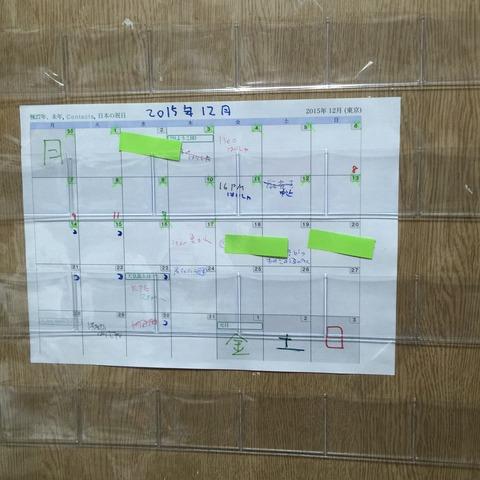 20151217_旧カレンダーIMG_2895
