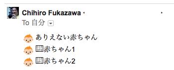 20150410_kaomoji_mojibake_mac