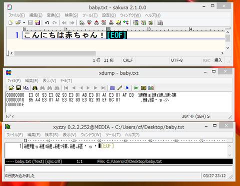 20140327mojibake1