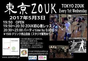 東京ZOUK2017