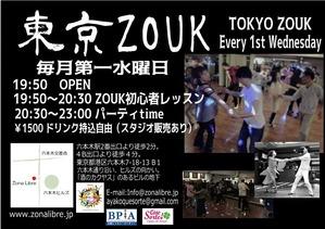 東京ZOUK2017全般