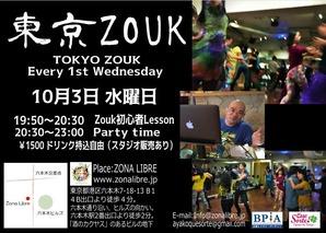 東京ZOUK10月