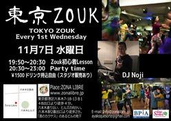 11月東京ZOUK