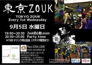 東京ZOUK9月