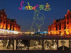 SAMBAの夜会