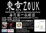 東京ZOUK2016