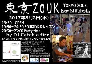 東京ZOUK8月
