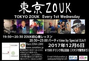 東京ZOUK12月�
