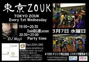 3月東京ZOUK