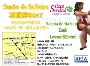 Samba3時間集中DAY