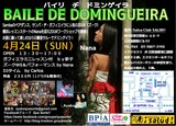 domige4月フライヤー