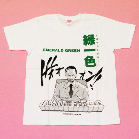 allgreen