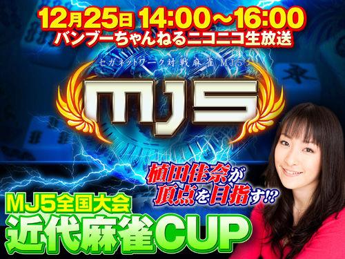 kokuchi_MJ5.jpg