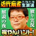 icon_KajiyanHunt.jpg