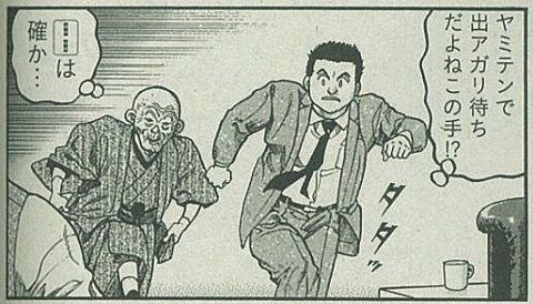 roujintachi