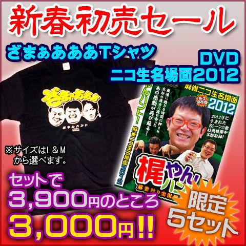 ざまT&DVDセット