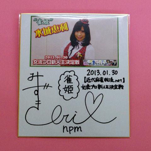 20130130_mizuki_card1.jpg