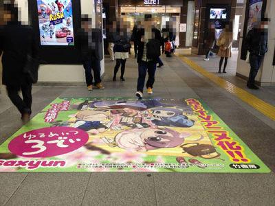 yurumates_akihabara.jpg