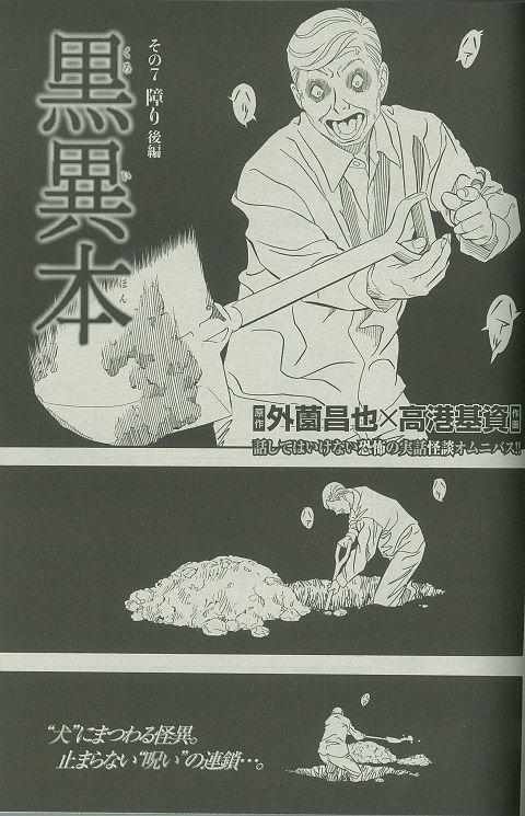 hokazono