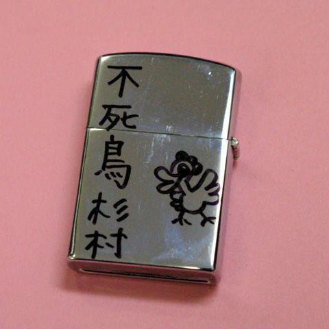 sp0010_lighter_sugimura01.jpg