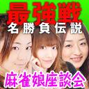 icon_伝説0929_女流プロ