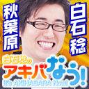 icon_アキバなう!