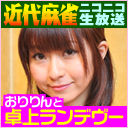 icon_TakujouRande.jpg