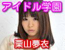 thum_idol110310_kuriyama.jpg