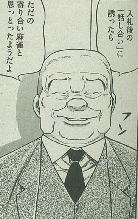 shitauke