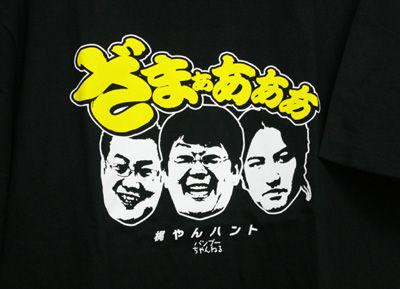 110818_Tshirt_02.jpg