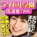 icon_idolgakuen0105.jpg