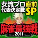 icon_saikyou110422.jpg