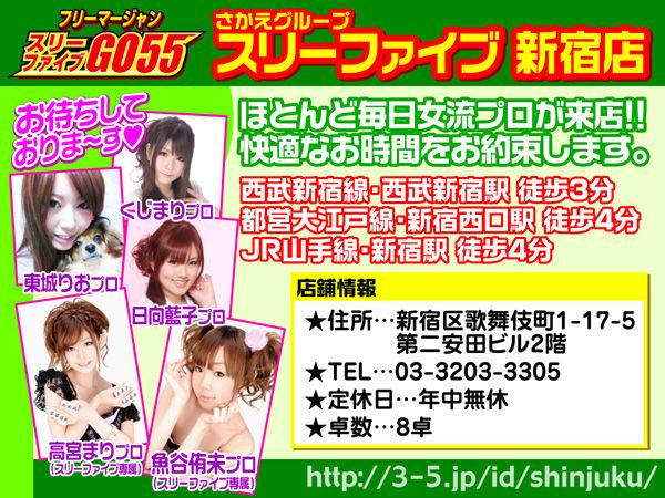555店鋪_新宿