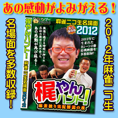 商品_DVD梶やん2012