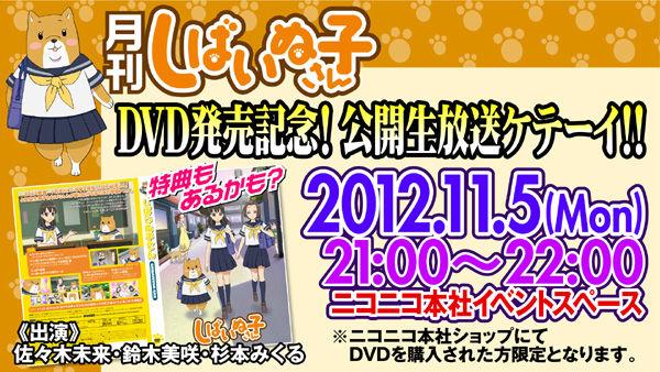DVDイベント2