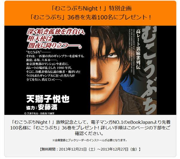 eBookJapan_present.jpg