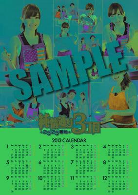 sample_cal_2525_kokuchi.jpg