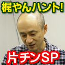 icon_kajiyan110414.jpg