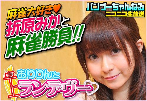 ban_orihara500.jpg