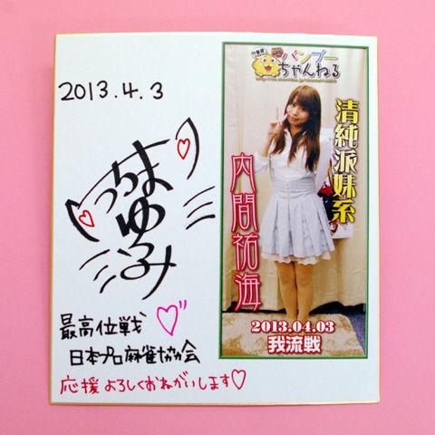 130405_uchima.jpg