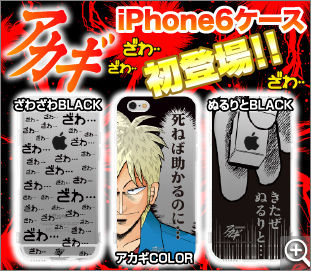 akagi_iphone6case