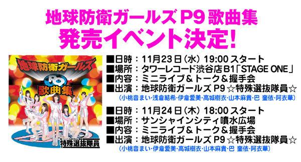 CD発売イベント情報 のコピー