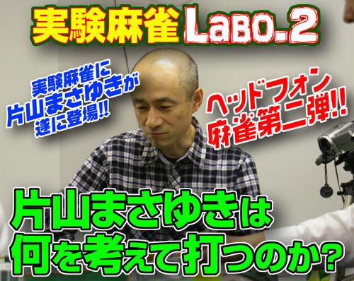 110527_labo2_01.jpg
