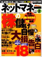 最新掲載雑誌【ネットマネー】
