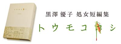 モコ_ブログバナー