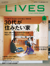 LiVES48_cover