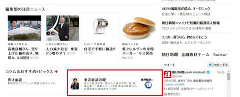 東洋経済朝日新聞