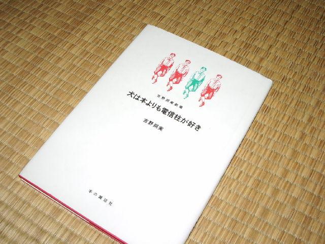 sakumi 吉野朔実さんのイラストエッセイ集。シリーズ物になっていますね。ブックオフ可美店。残