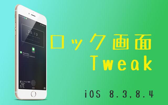 iphone-tweak-lockscreen